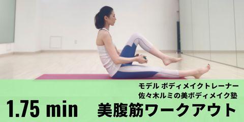 Shoulder, Physical fitness, Leg, Joint, Arm, Pilates, Yoga, Sitting, Mat, Yoga mat,