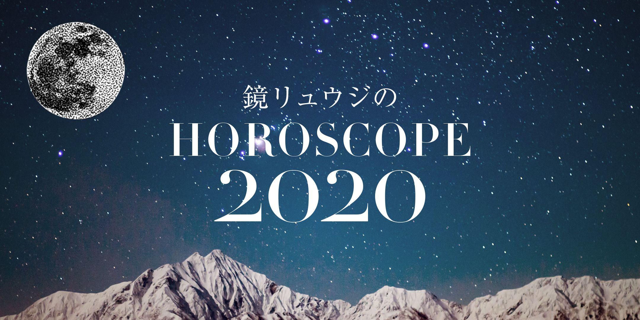 リュウジ 2020 鏡