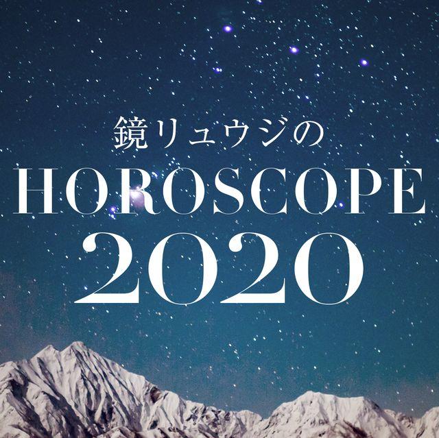 鏡リュウジのHOROSCOPE2020