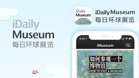 iDaily Museum
