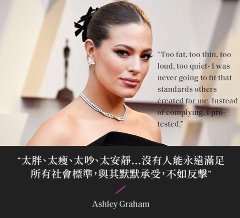 【讀金句】ashley graham 艾希莉葛萊漢