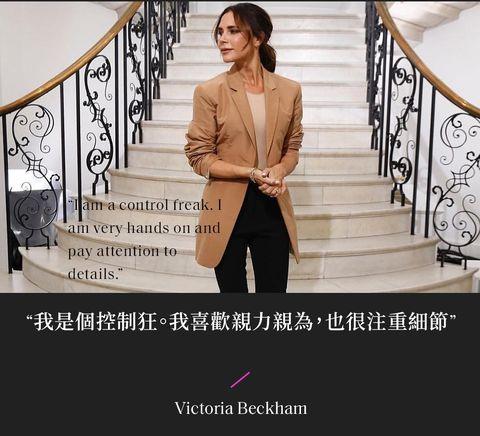 維多利亞貝克漢的工作哲學
