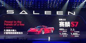 Saleen S7 China