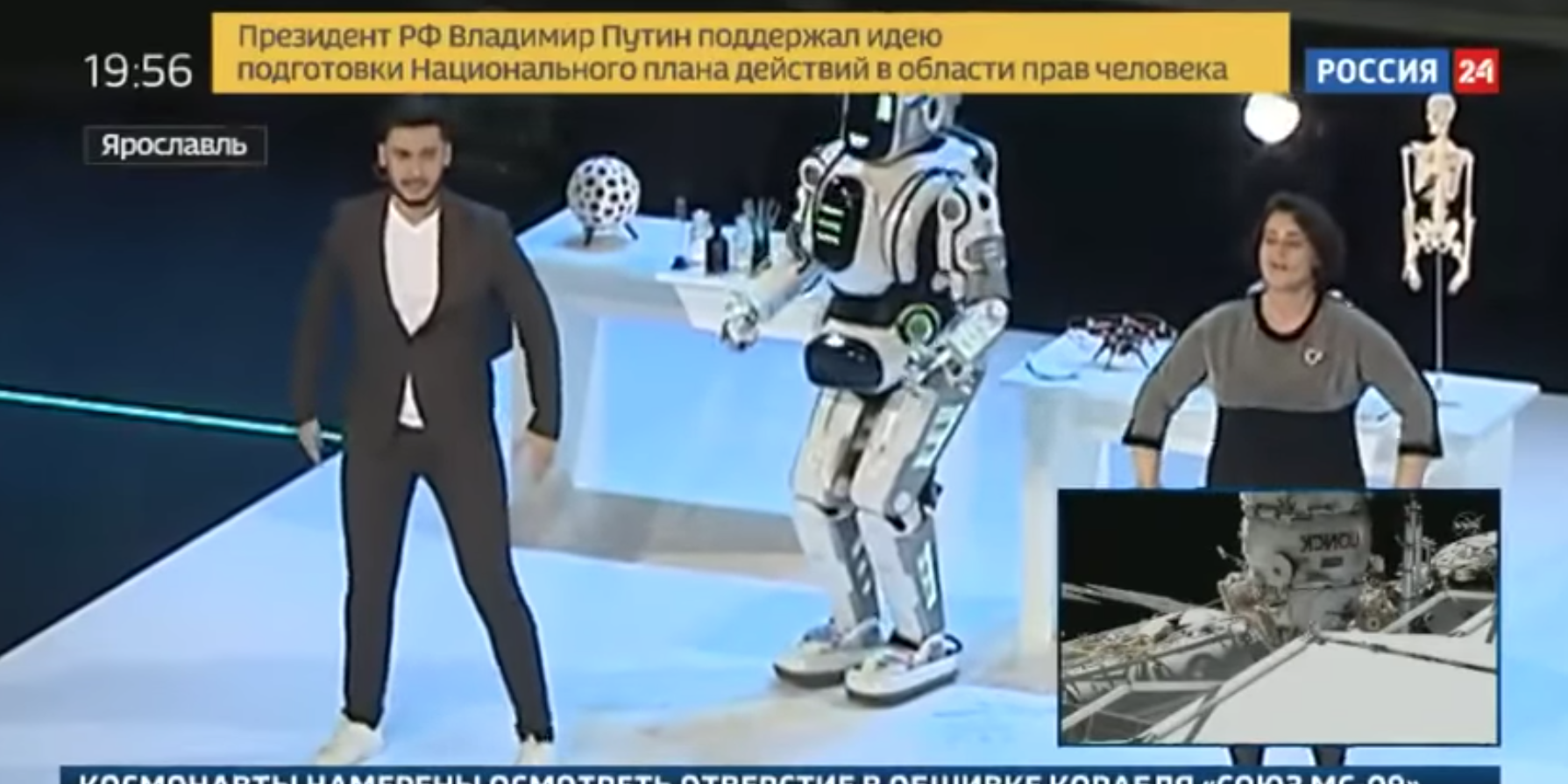Robot At Putin Youth Forum Praised As High Tech Is Really Just A