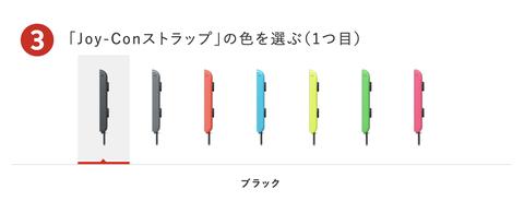 日本任天堂推出switch客製服務!�搭配屬於自己的joy con手把,共4900種配色任你玩~