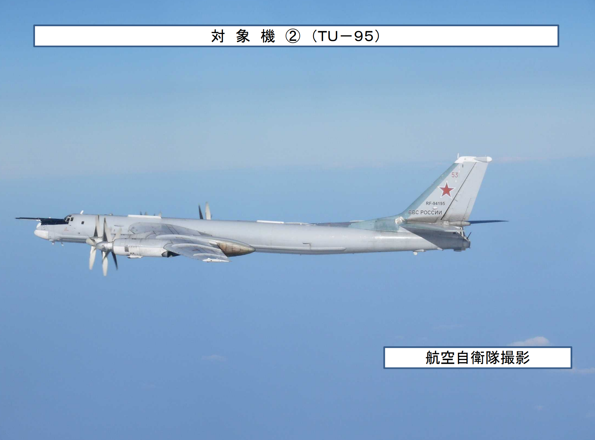 Watch Russian and Chinese Bombers Fly a Rare Joint Mission Over the Pacific