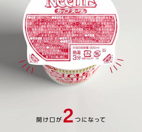 日本日清泡麵以全新面貌示人!推出新款貓耳w型杯蓋解決每年33噸的塑膠浪費