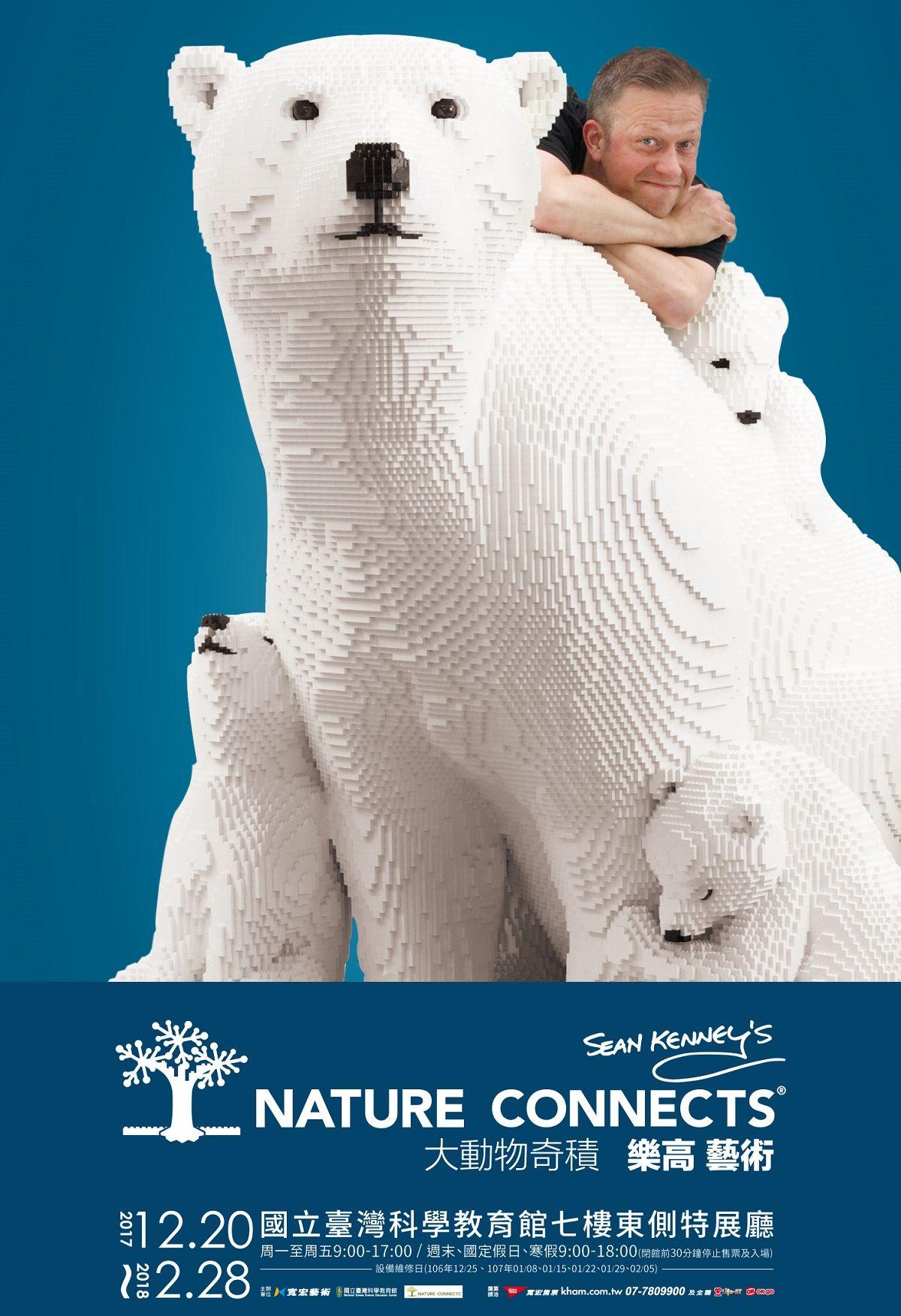 來這拍照打卡就對了!樂高動物園、藍色小精靈、卡娜赫拉等療癒型展覽大集合