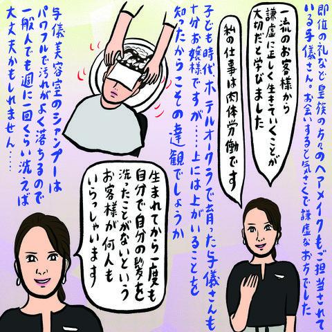 Text, Cartoon, Line, Font,