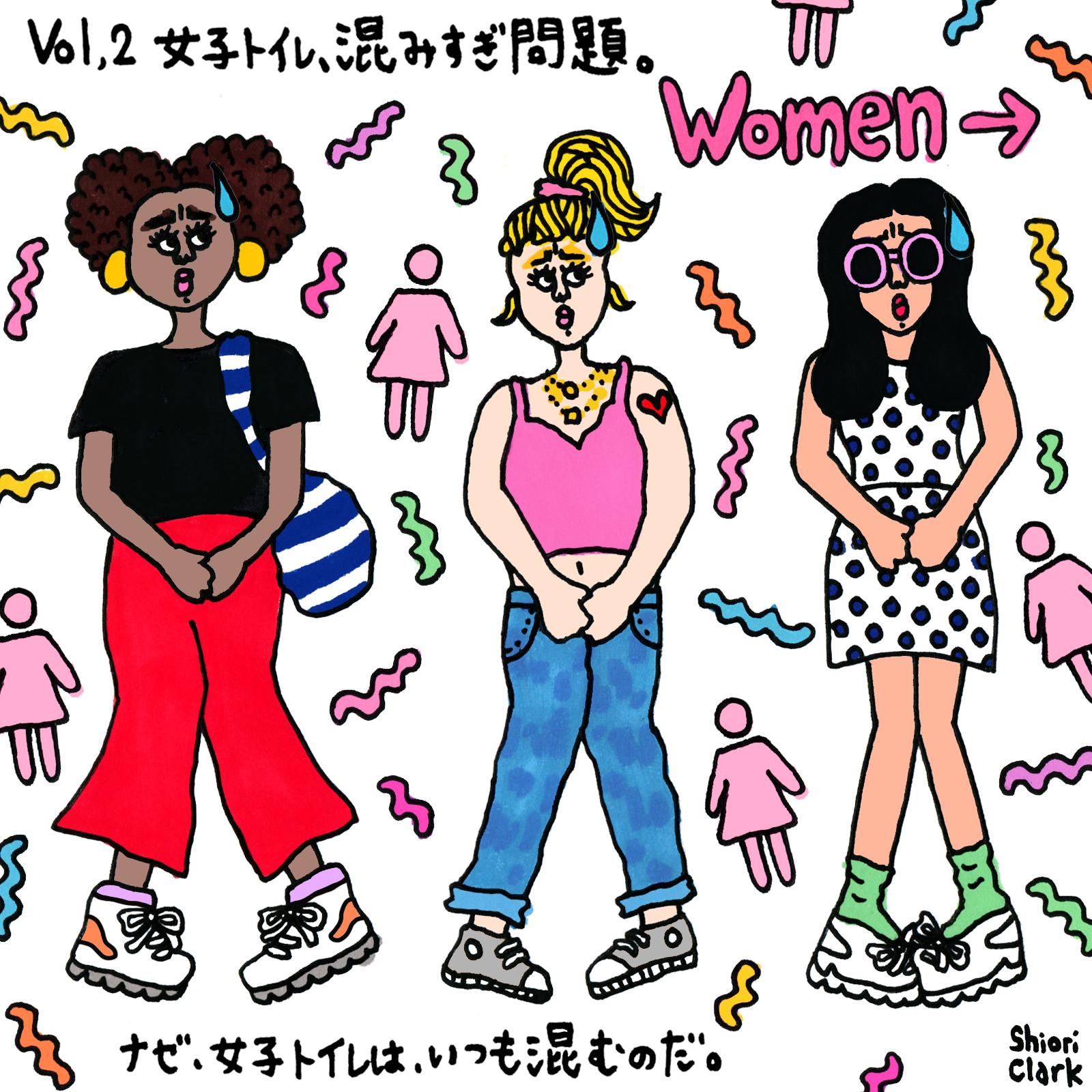 Vol.2 女子トイレ混みすぎ問題【クラーク志織のハロー!フェミニズム】