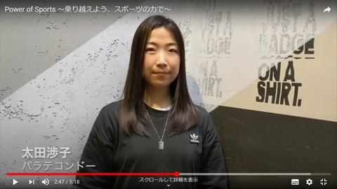 太田渉子選手 パラテコンドー