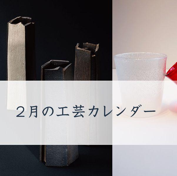 うつわ謙心/ギャラリーikuko/ギャラリー栗本