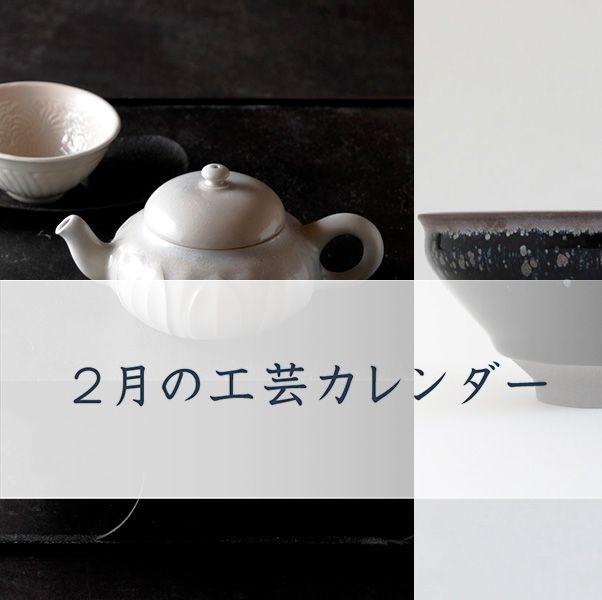 ギャラリーYDS/京都やまほん/銀座 日々