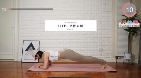 睡前燃脂運動step1:平板支撐
