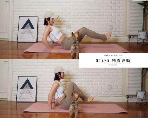 睡前燃脂運動step2:捲腹運動
