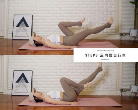 睡前燃脂運動step3:反向蹬自行車