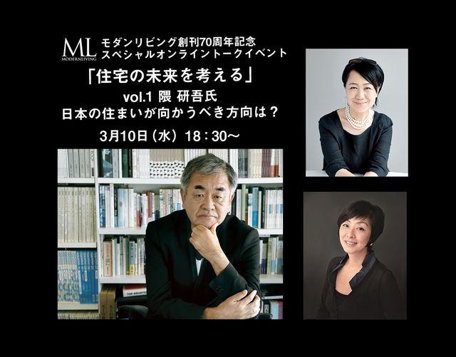 モダンリビング創刊70周年記念オンラインイベント