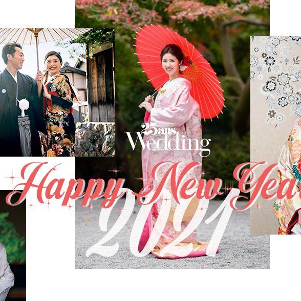 【新春特別企画】オフィシャル・ブライズたちの艶やかな和の花嫁姿