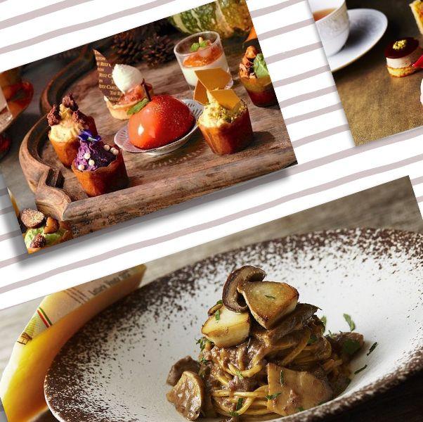 人気ホテルの秋の食事やアフタヌーンティープラン