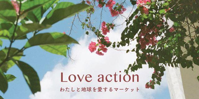"""ポップアップマーケット""""love action わたしと地球を愛するマーケット"""""""