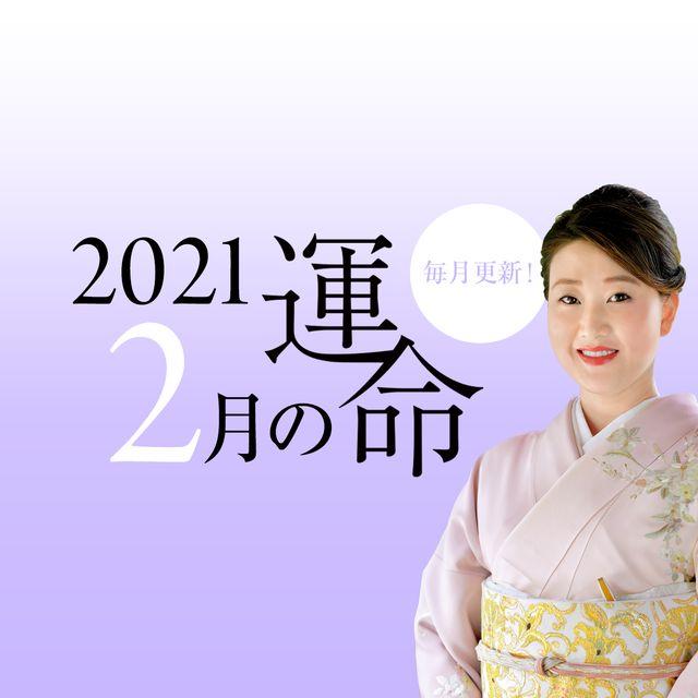 細木かおりさんの六星占術2021年2月の運命