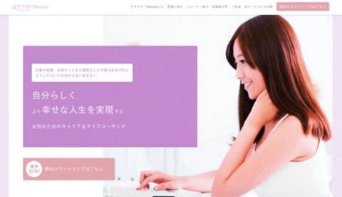 金井芽衣さんが手掛ける「ゲキサポ!ウーマン」のスクリーンショット