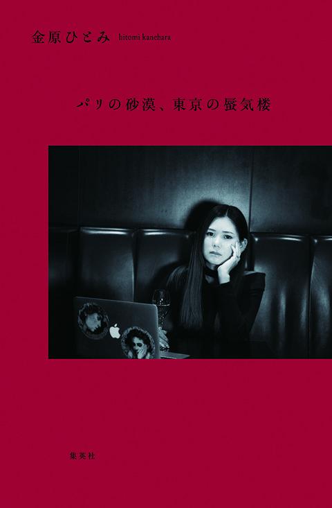 『パリの砂漠、東京の蜃気楼』 著/金原ひとみ ホーム社・集英社 ¥1,700