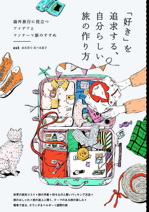 『「好き」を追求する、自分らしい旅の作り方』 ■ 著/auk 誠文堂新光社 ¥1,000