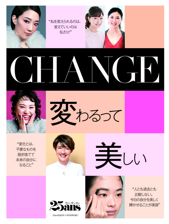 25ans11月号 美容別冊 change 変わるって美しい 紅ゆずる バービー スプツニ子!! 石井美保 貴子