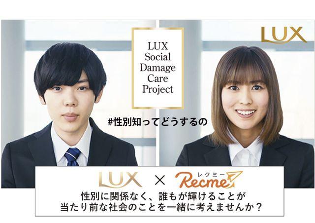 lux×レクミーのホームページ