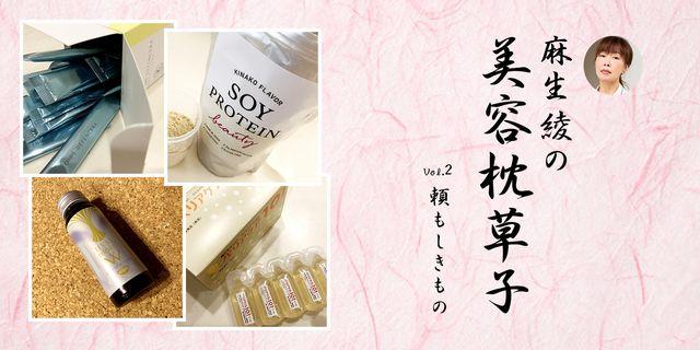 麻生綾の美容枕草子、飲むスキンケア