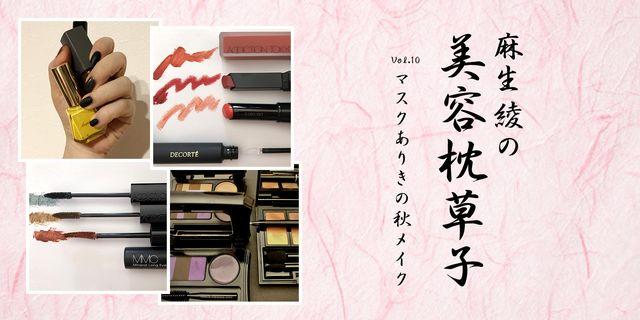麻生綾さんが注目する2021年秋の新色メイク