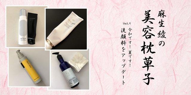 麻生綾さんがすすめる洗顔料