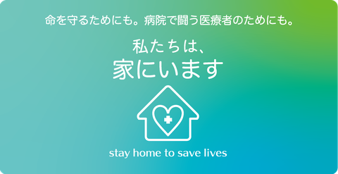 stay home to save alive