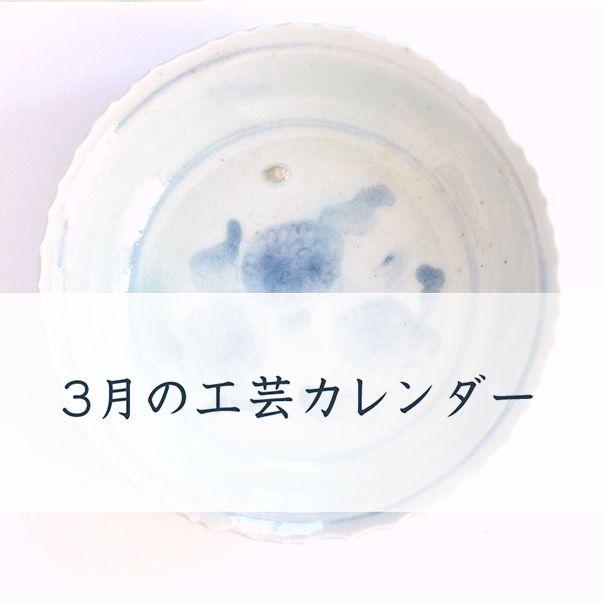 桃居/うつわノート
