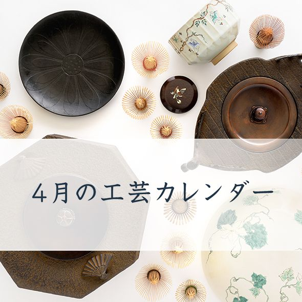 銀座日々/柿傳ギャラリー/うつわ楓
