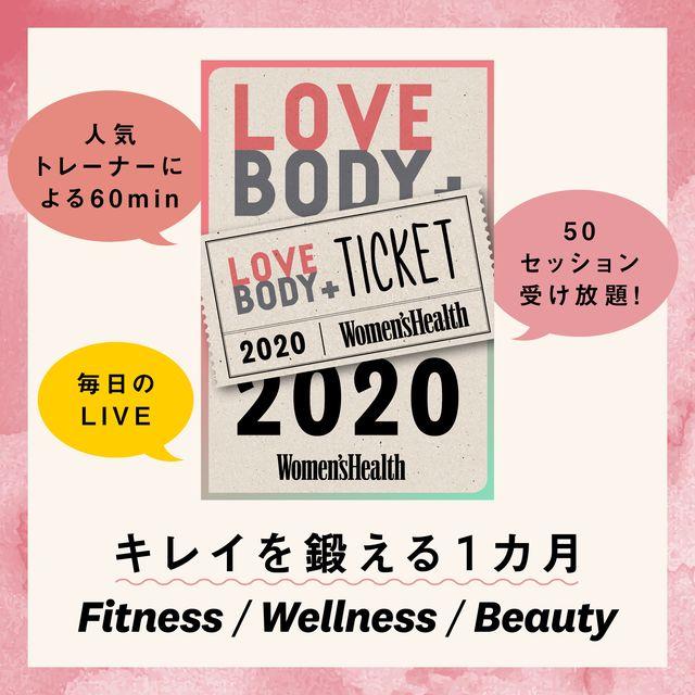 love body plus