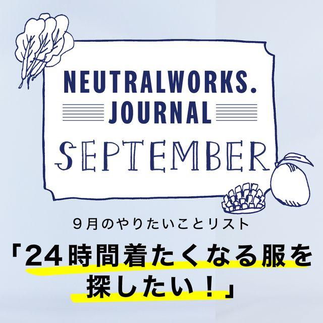 ニュートラルワークス