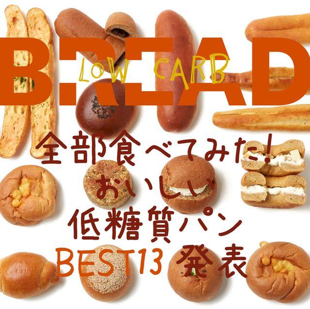 低糖質パン