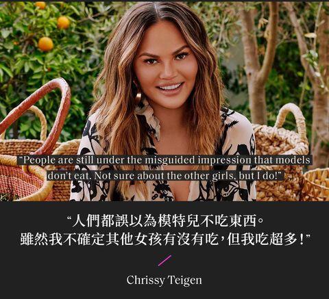 chrissy teigen  名模教你放輕鬆過生活的幽默金句