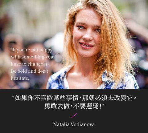 natalia vodianova 俄羅斯超模到時尚集團太子妃的人生名言