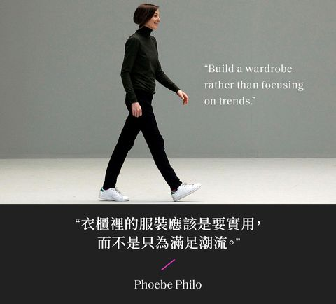 phoebe philo 時尚設計師的智慧名言