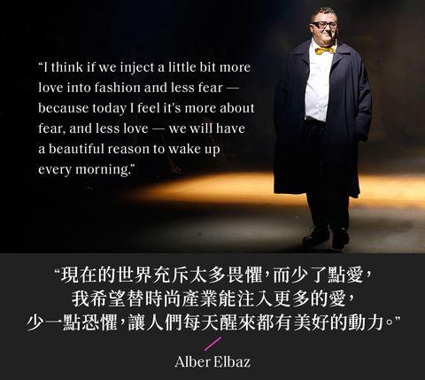 alber elbaz 傳奇設計師留給我們的溫暖金句