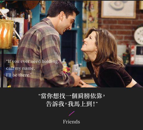美劇《六人行 friends》 中英文經典台詞名言