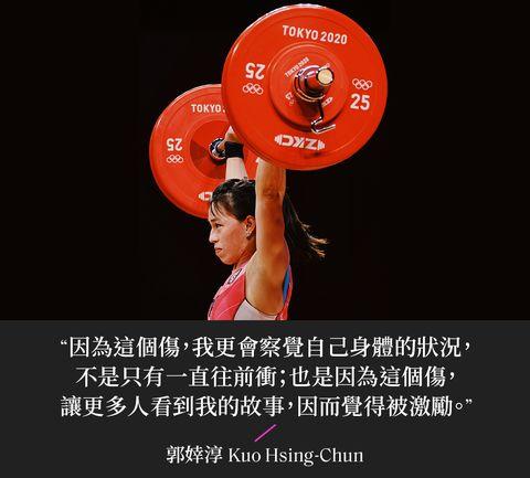 郭婞淳2020東京奧運舉重 金牌