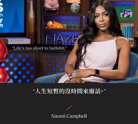 【elle 讀金句】naomi campbell:人生短暫沒時間來廢話!黑珍珠超模娜歐蜜坎貝兒的霸氣人生名言