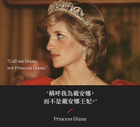 黛安娜王妃金句 2021