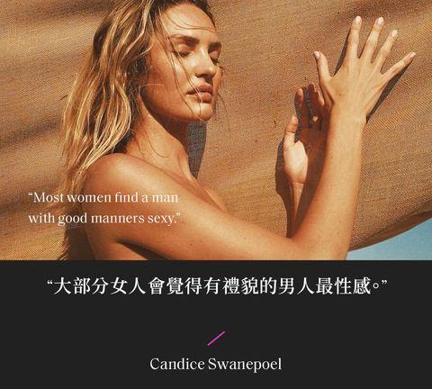 candice swanepoel  天使辣模教會女人的人生智慧