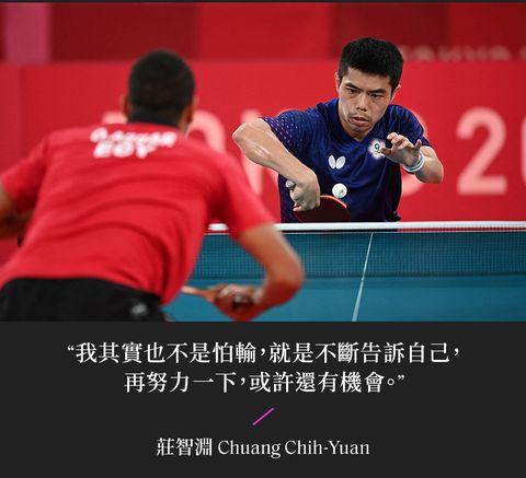 莊智淵 2020 東京奧運 桌球