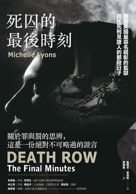 《罪夢者》你支持死刑嗎?從Netflix罪夢者淺談死刑犯:了解死刑的6本必讀好書